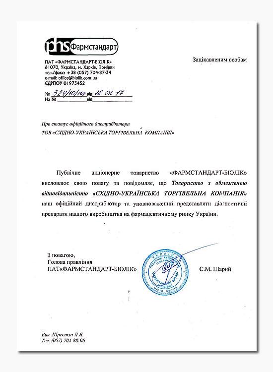 ПАО «Фармстандарт-Біолік»