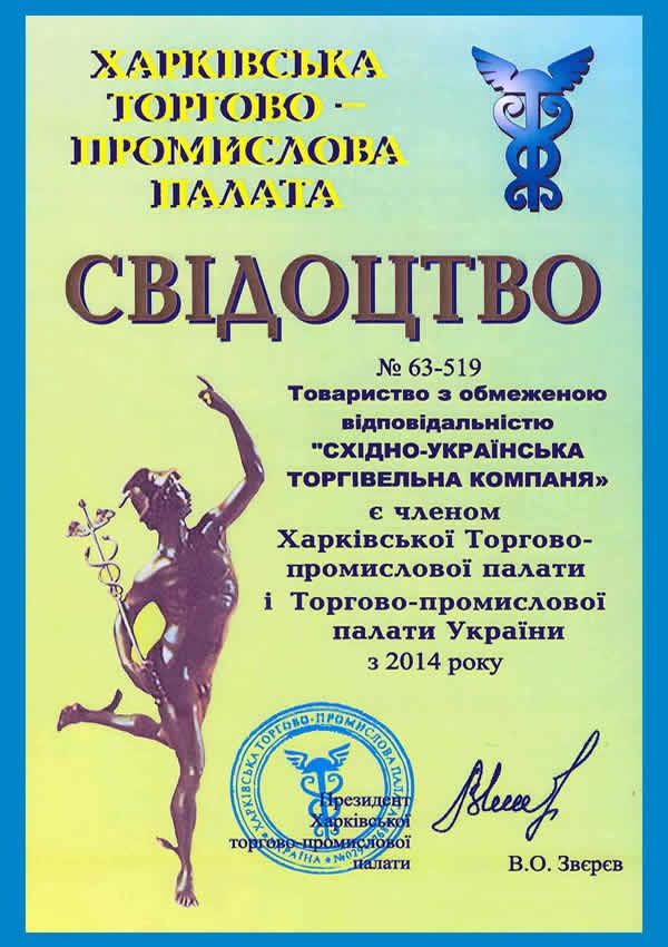 Свідоцтво Харківської Торгово-промислової палати і Торгово-промислової палати України